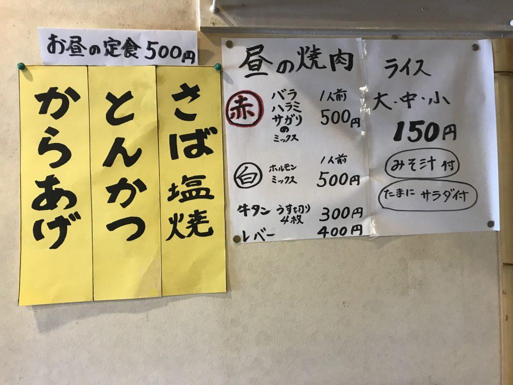 福よしのメニュー 赤(牛肉の赤身)500円 白(ホルモン)500円 焼肉メニューのライスはオプションで150円 鯖塩焼き、とんかつ、からあげ定食いずれも500円(定食は全てライス込み)